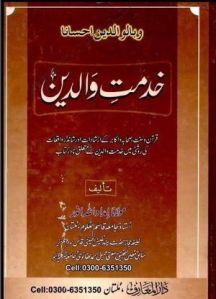 Khidmat e Waldain By Maulana Imdadullah Anwar
