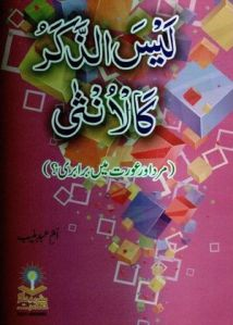 Laiesaz Zakaro Kal Unsa (Mard aur Aurat Main Barabari) by Umme Abde Muneeb
