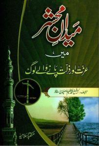 Medan e Mehshar Main Izzat Aur Zillat Panay Walay Log by Muhammad Azeem Hasilpuri