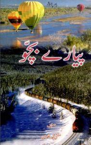 Pyare Bacho By Mufti Muhammad Rizwan