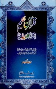 Quran E Hakeem Encyclopedia By Dr. Zulfiqar Kazim