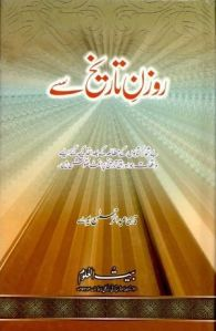 Rozan e Tareekh Say By Qari Abdur Rahman M.A