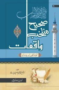 Sahih Muntakhab Waqiat by Muhammad Azeem Hasilpuri