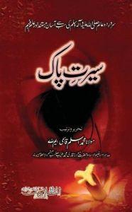 Seerat e Pak (s.a.w) by Maulana Muhammad Aslam Qasmi