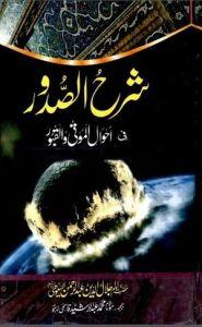 Sharh As Sadoor Fi Ahwal al Mota Wal Qaboor by Imam Jalaludin Suyuti r.a