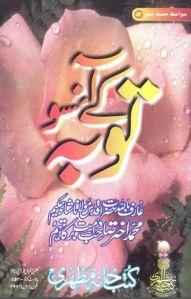 Toba Ke Aansoo By Maulana Shah Hakeem Muhammad Akhtar