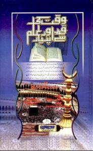 Waqt Ki Qadar Aur Ilm Say Pyar By Maulana Roohullah Naqshbandi