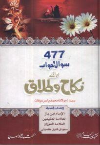 477 Sawal o Jawab Brae Nikah o Talaaq