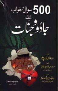 500 Sawal o Jawab Brae Jadoo o Jinnat by Dr. Raza Abdullah Pasha