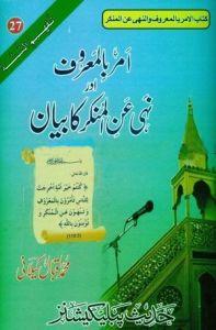 Amr Bil Maroof Aur Nahi Anil Munkar Ka Bayan Mohammad Iqbal Kailani