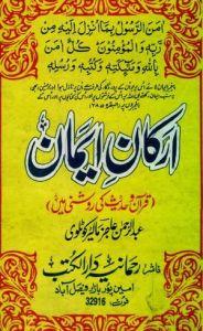 Arkan e Iman Quran o Hadees Ki Roshni Main