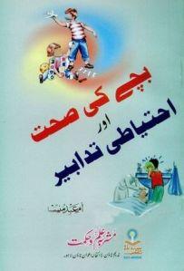 Bachay Ki Sehat Aur Ehetyati Tadabeer by Umme Abde Muneeb