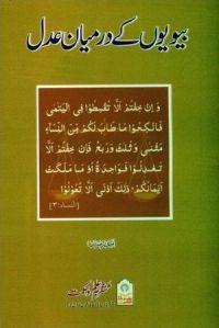 Bewiyon Ke Darmiyan Adal by Umme Abde Muneeb