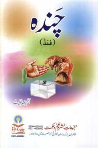 Chanda (Fund) by Umme Abde Muneeb