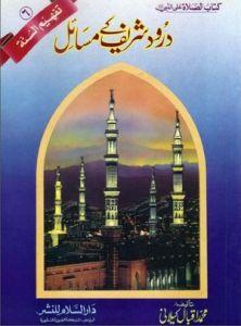 Darood Sharif ke Masail By Mohammad Iqbal Kailani