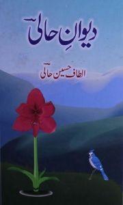 Deewan e Haali by Altaf Hussain Haali