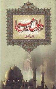 Dilon Ke Masiha By Khan Asif