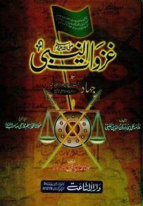Ghazwat un Nabi (s.a.w) by Allama Ali bin Burhan ud Din Halbi