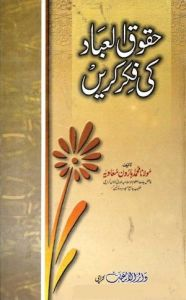 Haqooq ul Ebad Ki Fikar Karain By Maulana Muhammad Haroon Muawiyah