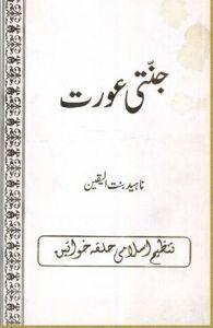 Janati Aurat by Naheed bint Al Yaqeen