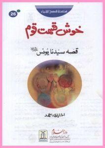 Khush Kismat Qoum (Qissa Hazrat Younus A.S) by Ishtiaq Ahmed