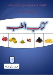 Kitab Ut Tib By Maulana Muhammad Salman