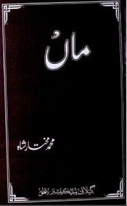 Maan by Muhammad Mukhtar Shah