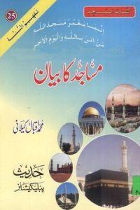 Masajid Ka Bayan By Mohammad Iqbal Kailani