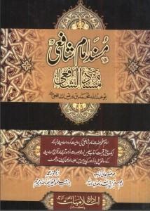 Musnad Imam Shafi r.a