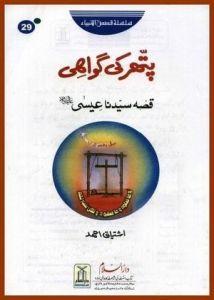 Pathar Ki Gawahi (Qissa  Hazrat Essa A.S) by Ishtiaq Ahmed