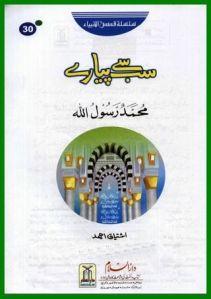 Sabse Pyare Muhammad Rasool Allah s.a.w by Ishtiaq Ahmed