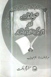 Sahafat Aur Iski Akhlaqi Iqdar by Umme Abde Muneeb