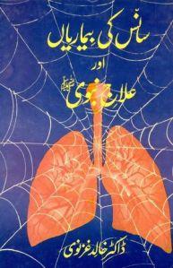 Sans Ki Bimarian Aur Ilaj E Nabvi (S.A.W) By Dr. Khalid Ghaznavi