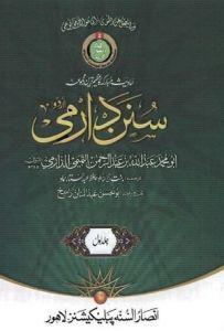 Sunan Darmi by Abu Muhammad Adbullah Darmi