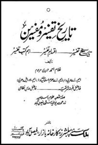 Tareekh E Tafseer O Mufasaireen By Ghulam Ahmad Hariri