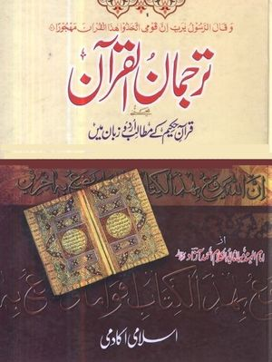 tarjuman ul quran urdu pdf free download