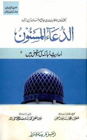 Al Dua ul Masnoon By Maulana Irshad Qasmi   Free Islamic & Education