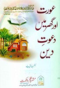 Aurat Aur Ghar Main Dawat e Deen by Umme Abde Muneeb