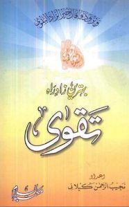 Behtreen Zaad e Rah - Taqwa By Najeeb ur Rehman Kailani