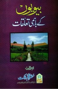 Bewiyon Ke Bahmi Talukat by Umme Abde