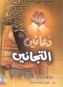 Duain Iltejain by Maulana Muhammad Dawood Raz Dehlvi