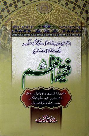 Imam abu hanifa books free download