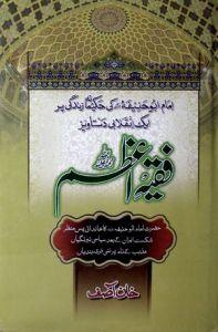 Faqih e Azam (Imam Abu Hanifa r.a) by Khan Asif