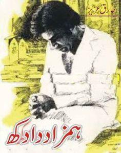 Hamzad Da Dukh By Tariq Aziz
