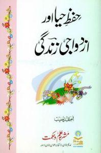 Hifz e Haya Aur Azdawaji Zindagi by Umme Abde Muneeb