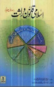 Islami Qanoon e Wirasat (Swalan-Jawaban) by Maulana Abu Noman Bashir Ahmed