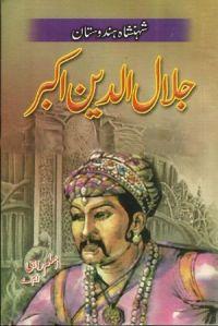 Jalaluddin Muhammad Akbar By Aslam Rahi M.A