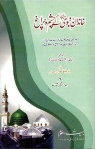 Khandan e Nabvi (s.a.w) Kay Chashm o Charagh