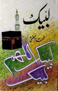Labaik by Mumtaz Mufti
