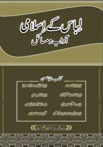 Libas Kay Islami Adaab o Masail By Maulana Muhammad Salman